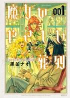 魔女のやさしい葬列(RYU COMICS)
