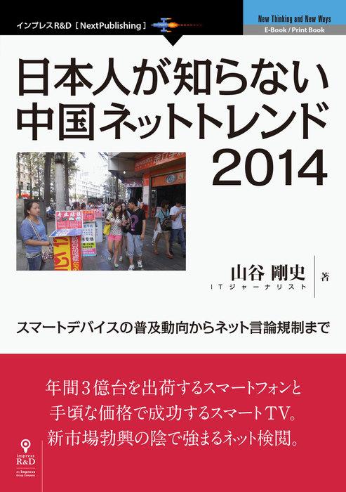 日本人が知らない中国ネットトレンド2014 スマートデバイスの普及動向からネット言論規制まで拡大写真