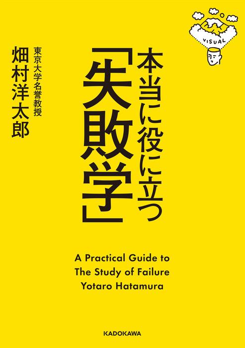 本当に役に立つ「失敗学」-電子書籍-拡大画像