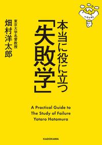本当に役に立つ「失敗学」-電子書籍