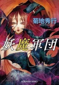 妖魔軍団-電子書籍
