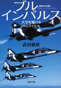 ブルーインパルス 大空を駆けるサムライたち-電子書籍