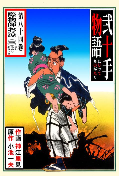弐十手物語(84)-電子書籍-拡大画像