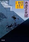 夜の戦士(下) 風雲の巻-電子書籍
