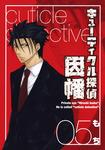 キューティクル探偵因幡 5巻-電子書籍