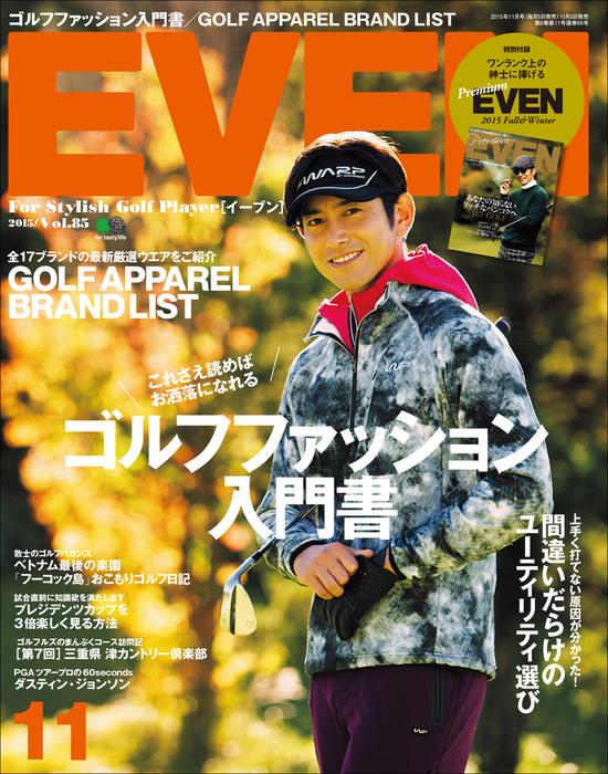 EVEN 2015年11月号 Vol.85拡大写真