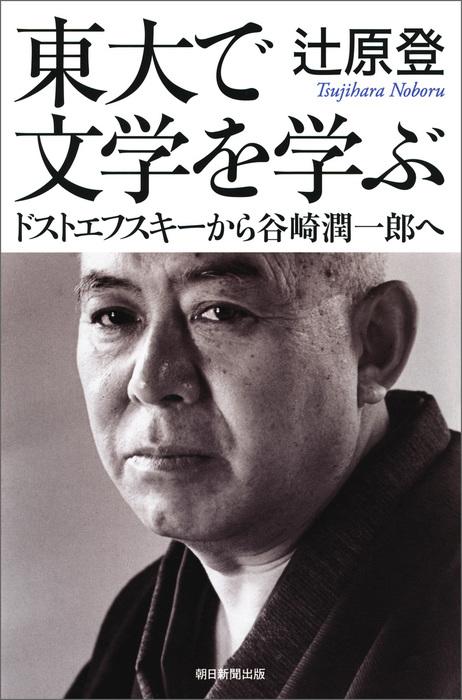 東大で文学を学ぶ ドストエフスキーから谷崎潤一郎へ-電子書籍-拡大画像