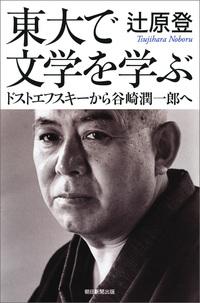 東大で文学を学ぶ ドストエフスキーから谷崎潤一郎へ