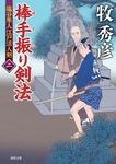 塩谷隼人江戸活人剣 二 棒手振り剣法-電子書籍