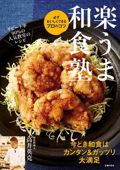 楽うま和食塾-電子書籍
