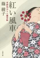 「更紗屋おりん雛形帖(文春文庫)」シリーズ