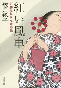 更紗屋おりん雛形帖 紅い風車-電子書籍