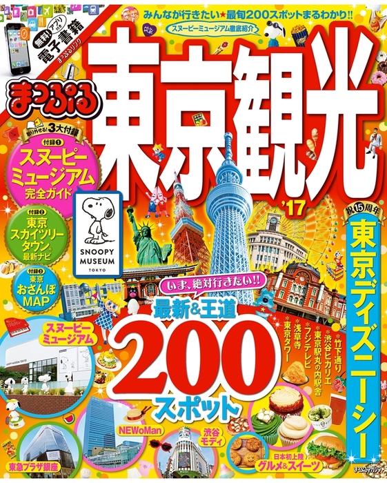 まっぷる 東京観光-電子書籍-拡大画像