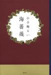 海薔薇-電子書籍