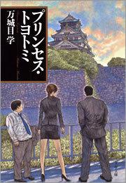 プリンセス・トヨトミ-電子書籍