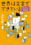 世界は文学でできている~対話で学ぶ〈世界文学〉連続講義~-電子書籍