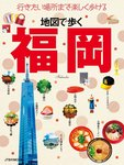 地図で歩く福岡-電子書籍