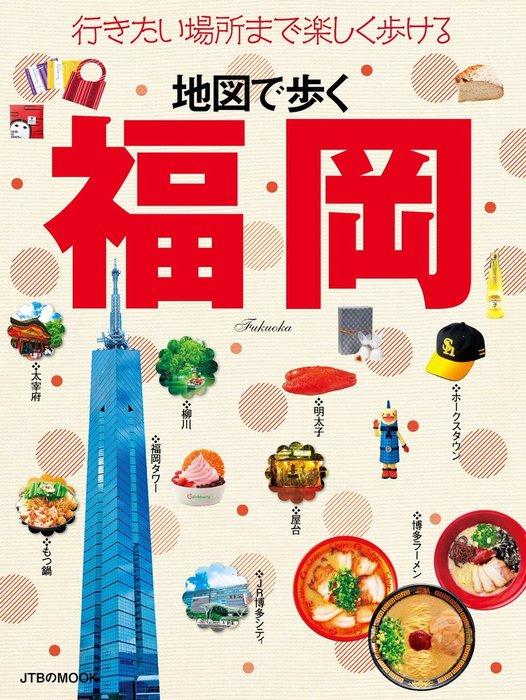 地図で歩く福岡-電子書籍-拡大画像