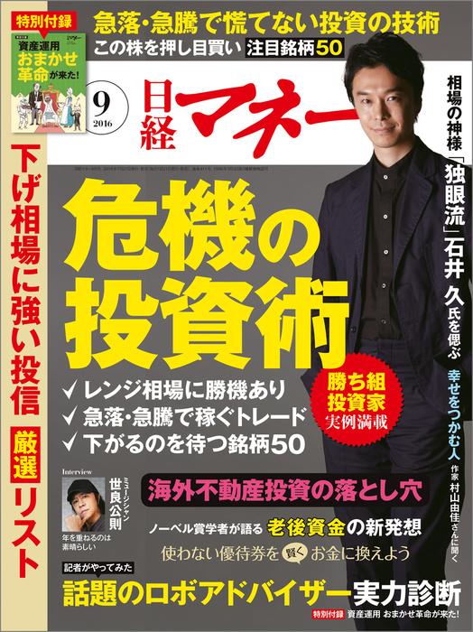 日経マネー 2016年 9月号 [雑誌]-電子書籍-拡大画像