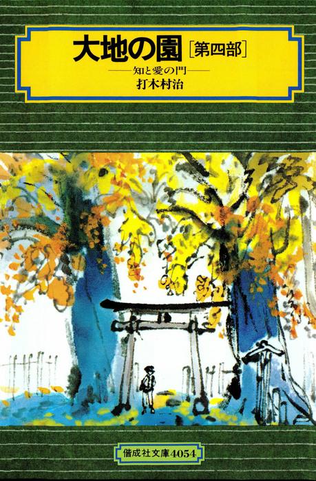 大地の園(第四部)知と愛の門拡大写真