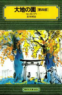 大地の園(第四部)知と愛の門-電子書籍
