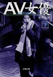AV女優(下)-電子書籍-拡大画像