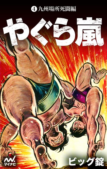 やぐら嵐 第4巻 九州場所死闘編拡大写真