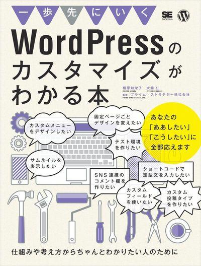 一歩先にいくWordPressのカスタマイズがわかる本-電子書籍