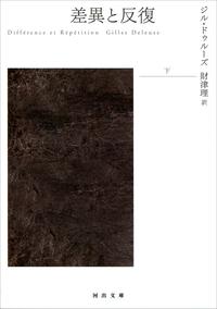 差異と反復 下-電子書籍