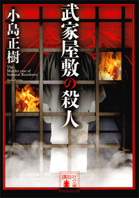 武家屋敷の殺人-電子書籍
