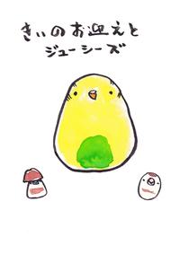 きぃのお迎えとジューシーズ-電子書籍