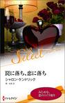 罠に落ち、恋に落ち-電子書籍