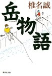 岳物語-電子書籍