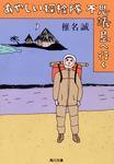 あやしい探検隊 不思議島へ行く-電子書籍