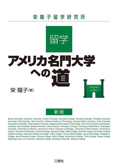 留学・アメリカ名門大学への道拡大写真
