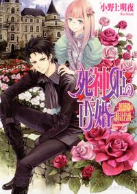 死神姫の再婚2 -薔薇園の時計公爵-