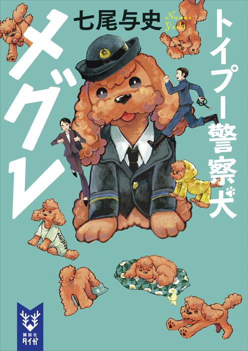 【期間限定サイン入】トイプー警察犬 メグレ拡大写真