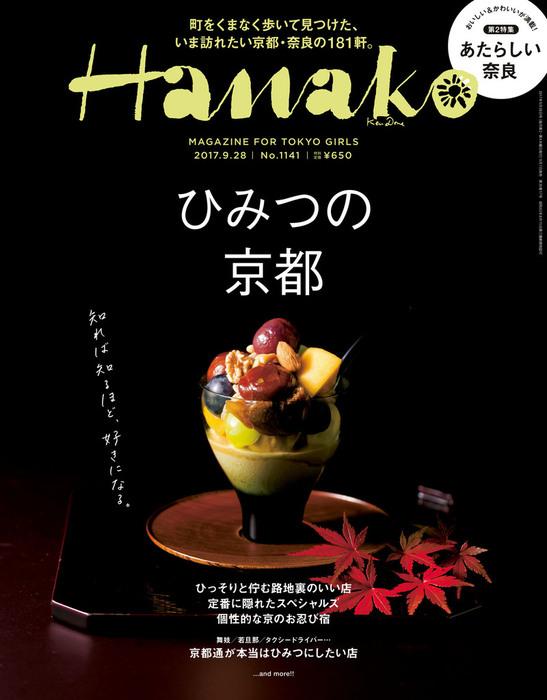 Hanako (ハナコ) 2017年 9月28日号 No.1141 [ひみつの京都。]-電子書籍-拡大画像