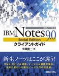 IBM Notes 9.0 Social Edition クライアントガイド-電子書籍
