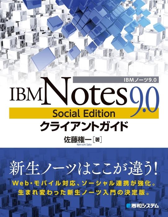 IBM Notes 9.0 Social Edition クライアントガイド拡大写真
