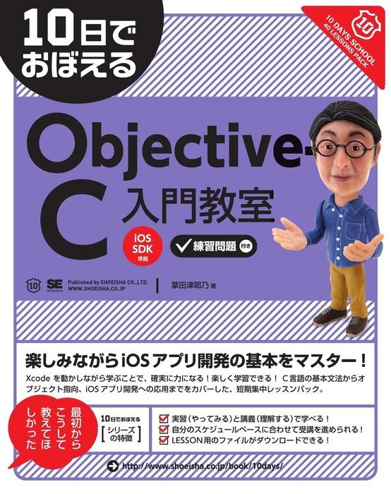 10日でおぼえるObjective-C入門教室拡大写真