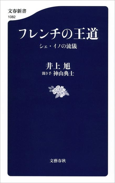 フレンチの王道 シェ・イノの流儀 電子特別版拡大写真
