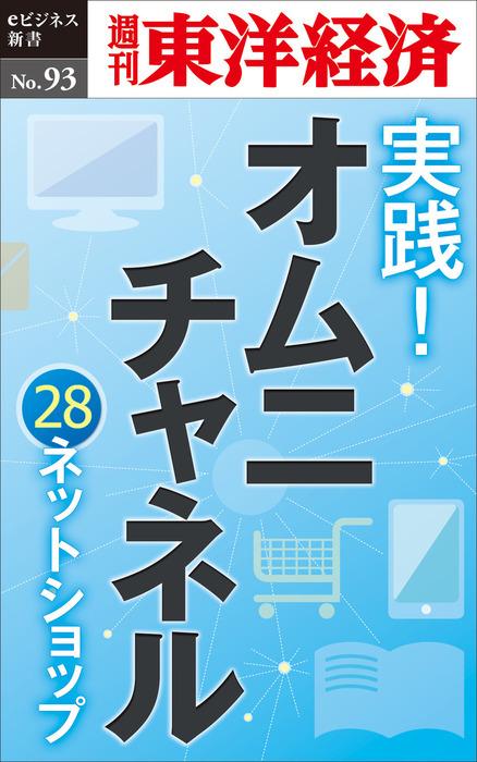 実践! オムニチャネル ~28ネットショップの取り組み~―週刊東洋経済eビジネス新書No.93-電子書籍-拡大画像