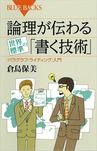 論理が伝わる 世界標準の「書く技術」-電子書籍