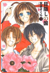 【プチララ】目隠しの国 story33