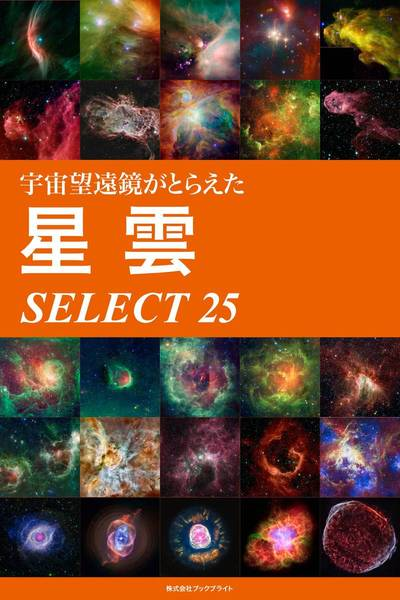 宇宙望遠鏡がとらえた星雲 SELECT 25-電子書籍