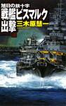 旭日の鉄十字 戦艦ビスマルク出撃-電子書籍