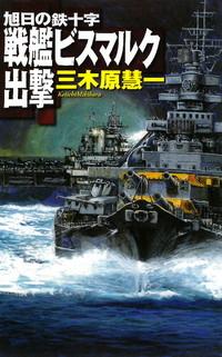 旭日の鉄十字 戦艦ビスマルク出撃