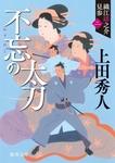 織江緋之介見参 二 不忘(わすれじ)の太刀 〈新装版〉-電子書籍