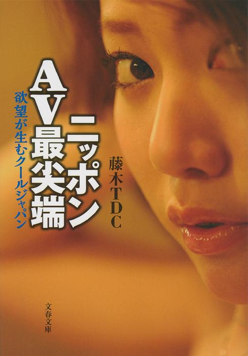 ニッポンAV最尖端 欲望が生むクールジャパン拡大写真
